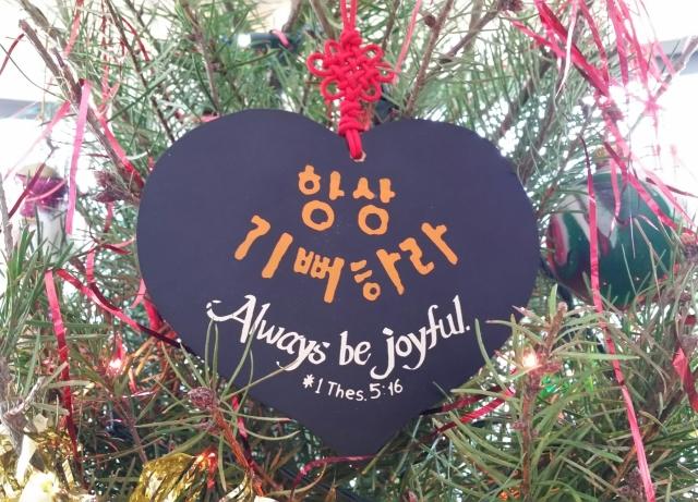 always-joyful-ornament